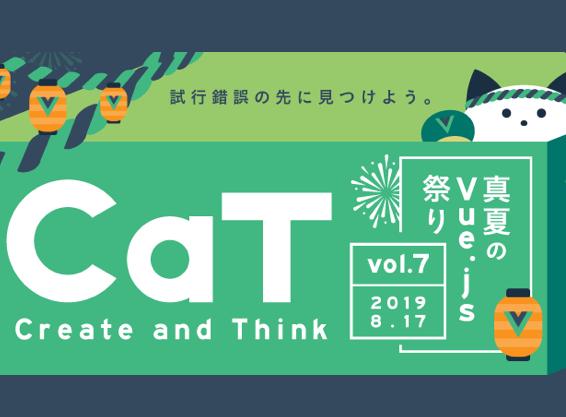 CaT vol.7 真夏のVue.js祭り