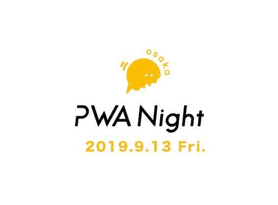 PWA Night OSAKA vol.1<br>~PWAのミライや活用方法をみんなで考えよう~