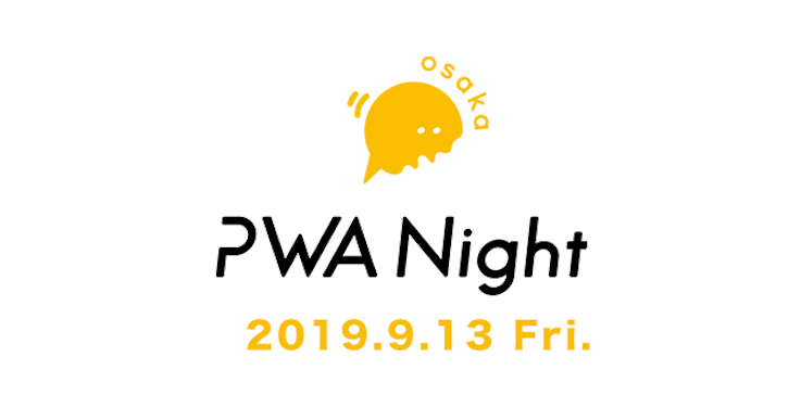 PWA Night OSAKA vol.1