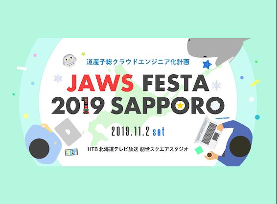 JAWS FESTA 2019 SAPPORO