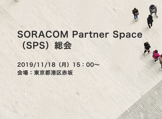 SORACOM Partner Space (SPS)総会
