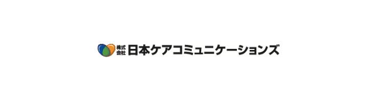請求代行サービス(日本ケアコミュニケーションズ様)