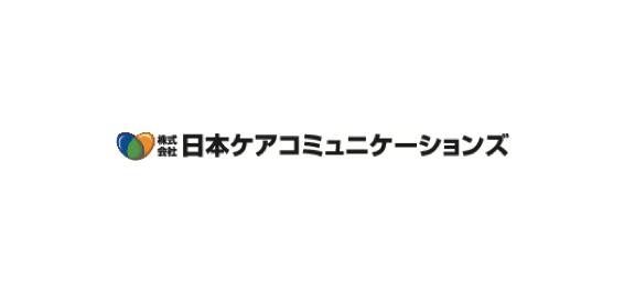 請求代行サービス(日本ケアコミュニケーションズ)