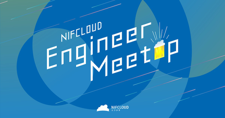 nifcloud engineer meetup