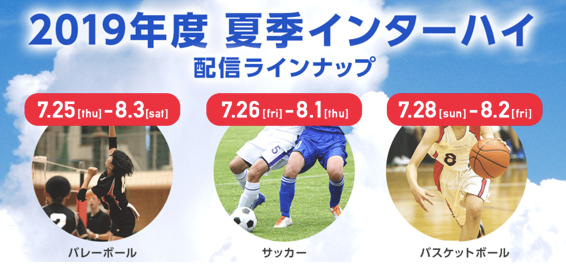 スポーツch by SoftBank