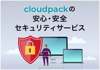 cloudpackの安心・安全セキュリティサービス