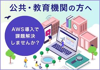 公共・教育機関の方へ AWS導入で課題解決しませんか?