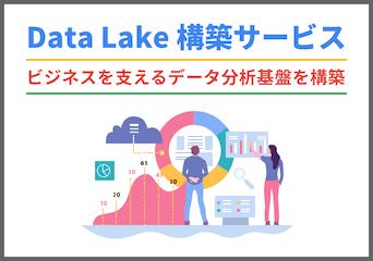 Data Lake 構築サービス ビジネスを支えるデータ分析基盤を構築