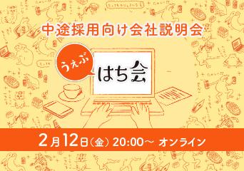 うぇぶはち会#6 中途採用説明会 2月12日(金)20:00〜オンライン開催 お気軽にご参加ください!