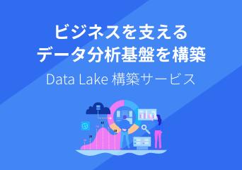 ビジネスを支えるデータ分析基盤を構築 Data Lake 構築サービス