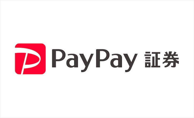 「PayPay証券」ボーナス運用サービス
