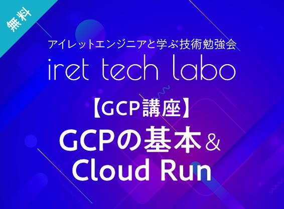 アイレットエンジニアと学ぶ技術勉強会<br>『iret tech labo』#6