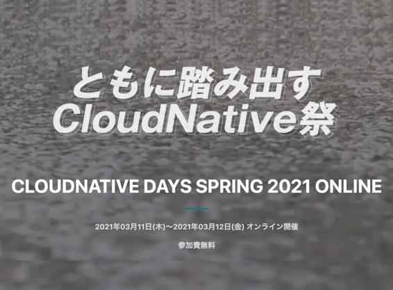 CloudNative Days Spring 2021 ONLINE