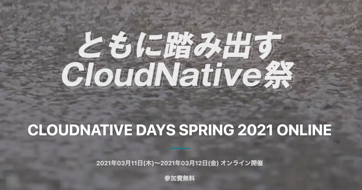 CloudNative Days Spring 2021 ONLINE
