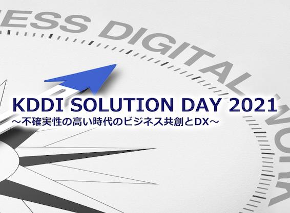 KDDI SOLUTION DAY 2021 ~不確実性の高い時代のビジネス共創とDX~