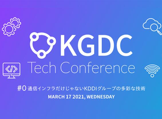 KGDC Tech Conference #0 通信インフラだけじゃないKDDIグループの多彩な技術