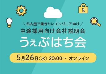 名古屋で働きたいエンジニア向け 中途採用向け会社説明会 うぇぶはち会 5月26日(水)20:00〜オンライン