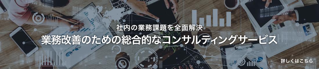 社内の業務課題を全面解決 業務改善のための総合的なコンサルティングサービス