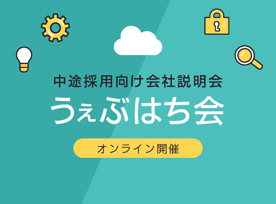 中途採用説明会 『うぇぶはち会』#9<br />名古屋で働きたいエンジニア向け