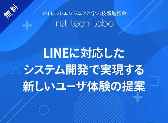アイレットエンジニアと学ぶ技術勉強会<br>『iret tech labo』#9