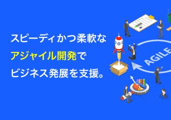 スピーディかつ柔軟なアジャイル開発でビジネス発展を支援