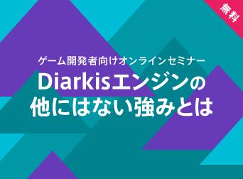 ゲーム開発者向けウェビナー『Diarkisエンジン -他にはない強みとは-』