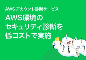 AWS アカウント診断サービス  AWS環境のセキュリティ診断を低コストで実施