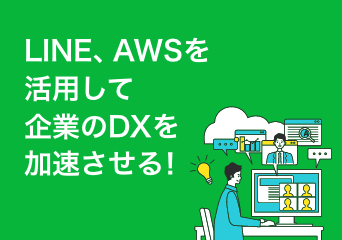 LINE、AWSを活用して企業のDXを加速させる