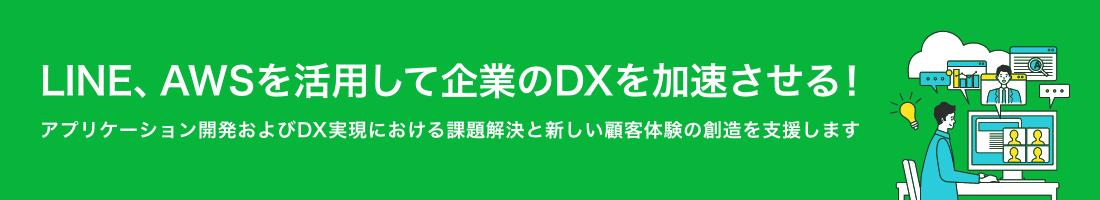 LINE、AWSを活用して企業のDXを加速させる!