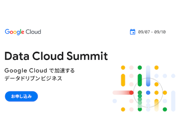 Data Cloud Summit