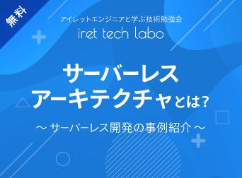 アイレットエンジニアと学ぶ技術勉強会<br>『iret tech labo』#12