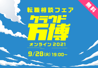 転職相談フェア クラウド万博〜オンライン2021〜 無料 9/28(火)19:00〜