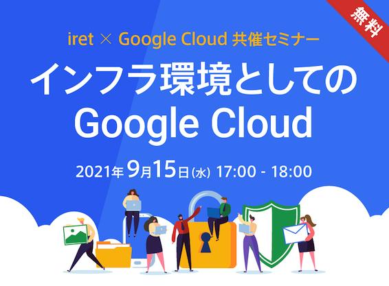 「iret × Google Cloud 共催セミナー #1」
