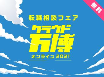 転職相談フェア『クラウド万博〜オンライン2021〜』