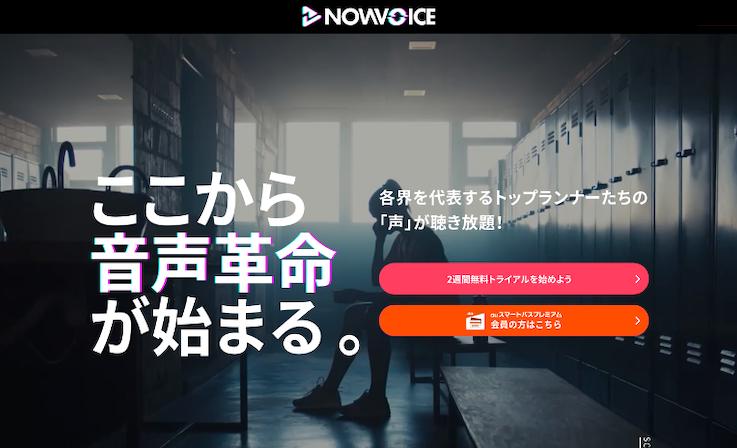 プレミアム音声サービス「NowVoice」のクラウド環境構築