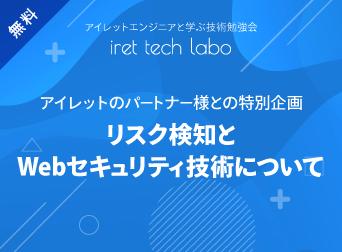 アイレットエンジニアと学ぶ技術勉強会<br>『iret tech labo』#13